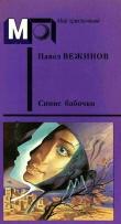 Книга Синие бабочки (сб.) автора Павел Вежинов