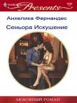 Книга Синьора Искушение (СИ) автора Анхелика Фернандес