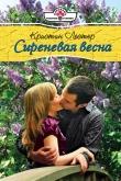 Книга Сиреневая весна автора Кристина Лестер