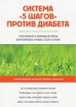 Книга Система «5 шагов» против диабета. Естественный и безвредный способ контролировать уровень сахара в крови автора Сьюзи Коэн