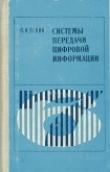 Книга Системы передачи цифровой информации (Учебное пособие для вузов) автора Петр Пенин
