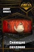 Книга Сияющие создания (СИ) автора Джокер Живаго
