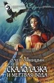 Книга Скалолазка и мертвая вода автора Олег Синицын