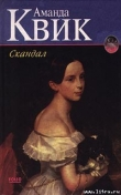 Книга Скандал автора Аманда Квик