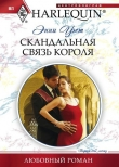 Книга Скандальная связь короля автора Энни Уэст