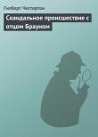 Книга Скандальное происшествие с отцом Брауном (рассказы) автора Гилберт Кийт Честертон