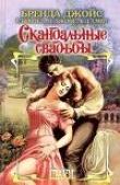 Книга Скандальные свадьбы (Сборник) автора Бренда Джойс