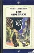 Книга Скатерть на траве автора Олег Шмелев