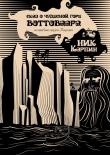 Книга Сказ очудесной горе Воттоваара автора Ник Карпин