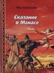 Книга Сказание о Манасе автора Мар Байджиев