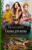 Книга Сказка для волка автора Евгения Барбуца