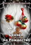 Книга Сказка наРождество автора Алиса Орлова-Вязовская