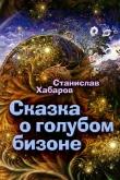 Книга Сказка о голубом бизоне автора Станислав Хабаров
