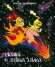 Книга Сказка о лунных эльфах автора Любовь Талимонова