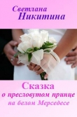 Книга Сказка о пресловутом принце на белом Мерседесе (СИ) автора Светлана Никитина