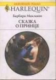 Книга Сказка о принце автора Барбара Макмаон