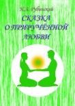 Книга Сказка о прирученной любви автора Игорь Рубинский