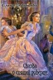 Книга Сказка о спящей рокерше (СИ) автора Елена Бабинцева