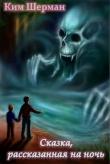 Книга Сказка, рассказанная на ночь автора Ким Шерман