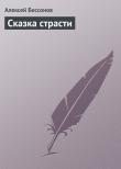 Книга Сказка страсти автора Алексей Бессонов