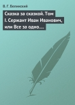 Книга Сказка за сказкой. Том II автора Виссарион Белинский