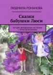 Книга Сказки бабушкиЛюси автора Людмила Романова