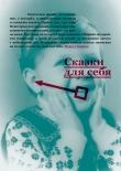 Книга Сказки длясебя автора Модест Осипов