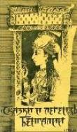 Книга Сказки и легенды Бенгалии автора Автор Неизвестен