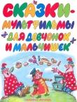 Книга Сказки-мультфильмы для девчонок и мальчишек автора Владимир Сутеев