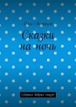 Книга Сказки наночь автора Олег Акатьев