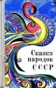 Книга Сказки народов СССР автора Автор Неизвестен