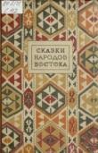 Книга Сказки народов Востока автора Автор Неизвестен