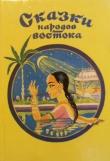 Книга Сказки народов востока (сборник) автора Автор Неизвестен