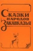 Книга Сказки народов Закавказья автора Автор Неизвестен