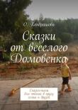Книга Сказки отвеселого Домовенка автора Ольга Кондрашова