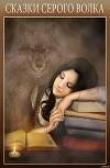 Книга Сказки Серого Волка автора Серый_Волк_ст