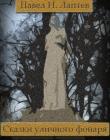 Книга Сказки уличного фонаря (СИ) автора Павел Лаптев