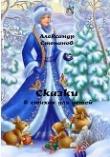 Книга Сказки в стихах для детей (СИ) автора Александр Степанов
