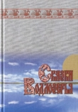 Книга Сказки Водлозерья автора Автор Неизвестен