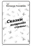 Книга Сказки волшебной страны (СИ) автора Екатерина Тимофеева