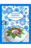 Книга Сказочная выпечка к новогоднему столу автора Я. Юрышева