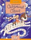 Книга Сказочница Саша автора Елена Калинчук