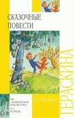 Книга СКАЗОЧНЫЕ ПОВЕСТИ автора Лия Гераскина
