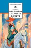 Книга Сказочные повести (сборник) автора Софья Прокофьева