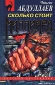 Книга Сколько стоит миллиард автора Чингиз Абдуллаев