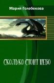 Книга Сколько стоит небо(СИ) автора Мария Голобокова