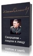 Книга Скорцени – лицом к лицу автора Юлиан Семенов