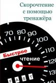 Книга Скорочтение с помощью тренажёра автора Илья Мельников