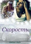 Книга Скорость (СИ) автора Надя Кактус