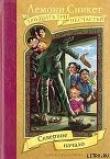 Книга Скверное начало автора Лемони Сникет